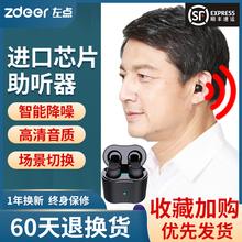 左点老vo的耳聋耳背qp轻的光大夫老年牌