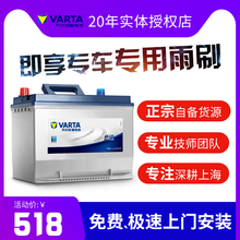 瓦尔塔vo电池75Dih适用奇骏蒙迪欧天籁翼神雅阁汽车电瓶12v65ah