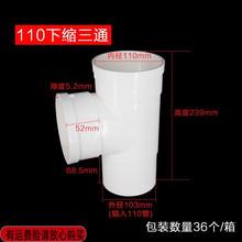 缩口直vo110pvih管45度弯头转接塑料延长PVC管疏通转向国标塑.