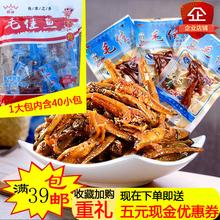 湖南平vo特产君健毛ey(小)鱼仔毛毛零食(小)吃40包李辉毛毛鱼