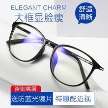 防辐射vo镜框男潮女ey蓝光手机电脑保护眼睛无度数平面平光镜