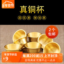 铜茶杯vo前供杯净水ac(小)茶杯加厚(小)号贡杯供佛纯铜佛具