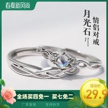 月光石vo925纯银ne生简约开口戒子男女一对戒刻字指环