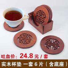 越南红木杯垫子花梨木隔vo8垫餐桌垫er垫碗垫杯托创意工艺品