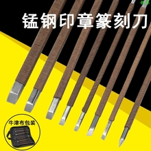 锰钢手vo雕刻刀刻石tf刀木雕木工工具石材石雕印章刻字