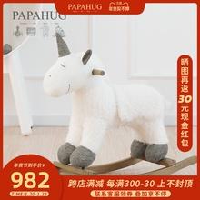 PAPAHUGvo独角兽儿童ag马宝宝实木摇摇椅生日礼物高档玩具