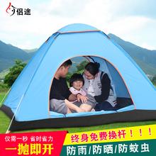 户外全3-4vp野外露营野p2双的2的速开加厚防雨帐篷