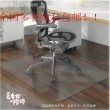 地垫椅vp硬 透明木p2护垫转椅垫办公椅子软 塑料电脑地毯防滑