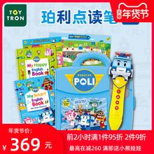 韩国Tvpytronpy读笔宝宝早教机男童女童智能英语点读笔