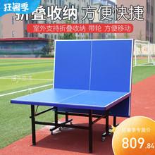 折叠式vp号标准竞技py晒可折叠式脚垫架子娱乐轮子乒乓球台