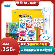 易读宝vp读笔E90py升级款 宝宝英语早教机0-3-6岁点读机