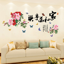 中国风vpD立体墙贴py画墙纸自粘卧室客厅玄关背景墙面装饰贴纸