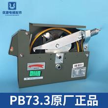宁波欣vp 三菱 宏py芝PB73.3单向限速器 电梯配件 运费到付