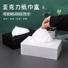 [vqhu]亚克力商务纸巾盒酒店宾馆