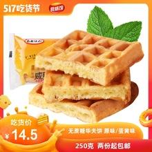 [vqmm]木糖醇华夫饼原味250克