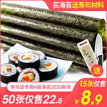 海苔5vq张紫菜片包mm材料食材配料即食大片装工具套装全套
