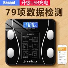 体脂称vq电电子称体yc用的体秤蓝牙精准成的脂肪秤称重计