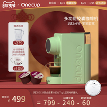 Onevqup(小)型胶zr能饮品九阳豆浆奶茶全自动奶泡美式家用