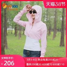 UV1vr0骑车短式ta女夏季长袖防紫外线薄式透气外套防晒服61054