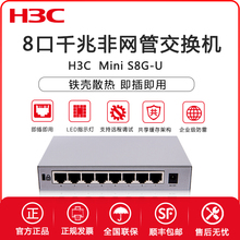 H3Cvr三 Minta8G-U 8口千兆非网管铁壳桌面式企业级网络监控集线分流