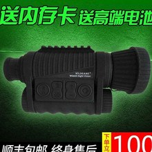 红外线vr远镜 夜视tb仪数码单筒高清夜间打猎看果园非热成像仪