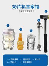 压片机vs片条模装痕bk做神器模具奶粉携带药片颗粒锤子挤压宝