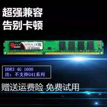 包邮 全新 DDR3 1600 4Gvs15台款机rq 可双通8G 兼容1333