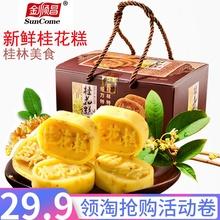 广西桂vt特产地方特ki孩老的零食点心传统手工正宗糕点