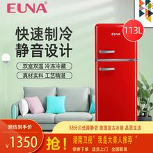 优诺EvuNA复古双lo冷藏冷冻家用BCD-113R升低噪音个性网红