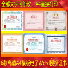 可修改电子wordvu64款网络lo淘宝网店品牌微商团队代理授权书