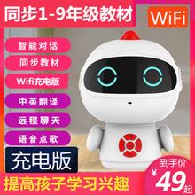 宝宝早vu机(小)度机器lo的工智能对话高科技学习机陪伴ai(小)(小)白
