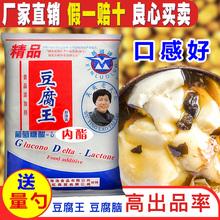 葡萄糖酸内脂 豆腐脑 家用豆vw11王食用nb花凝固剂