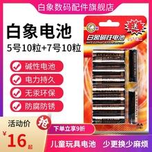 白象电池5vx10粒+7fd粒碱性电池儿童玩具干电池批发遥控器话筒电池五号七号鼠