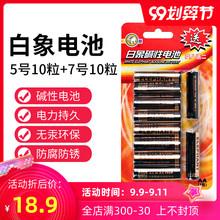 白象电vx5号10粒fd10粒碱性电池宝宝玩具干电池批发遥控器话筒电池五号七号鼠