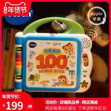 伟易达vx语启蒙10fd教玩具幼儿点读机宝宝有声书启蒙学习神器