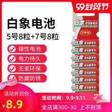 白象电vx5号8粒+fd粒碳性干电池1.5V空调遥控器宝宝玩具体温枪普通电池