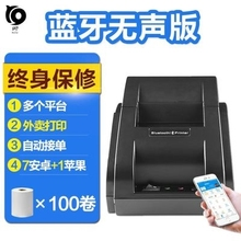 58mvx收银全自动lb牙点餐外卖打印机自接接单多平台(小)吃店后厨