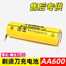 飞科刮w6剃须刀电池64v充电电池aa600mah伏非锂镍镉可充电池5号