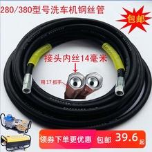 280w8380洗车f8水管 清洗机洗车管子水枪管防爆钢丝布管