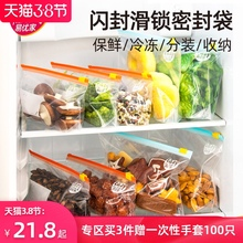 易优家w8品密封袋拉f8锁袋冰箱冷冻专用保鲜收纳袋加厚分装袋