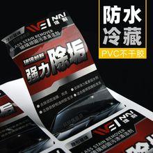 防水贴wa定制PVCky印刷透明标贴订做亚银拉丝银商标