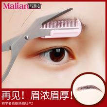 修眉刀修眉剪刀带眉wa6(小)梳子初ky修剪器修眉工具套装全套
