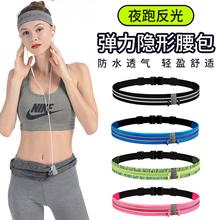 高弹力wa步手机腰包ky形多功能健身户外装备防水男女运动腰带