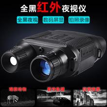 双目夜wa仪望远镜数ky双筒变倍红外线激光夜市眼镜非热成像仪