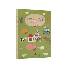 《大大wa然书》读(小)la-3岁环保绘本 婴幼儿早期启蒙认知 宝宝早教 认识自然