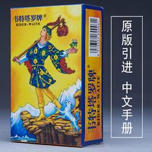 韦特伟wa正款经典 la洛牌卡牌导读手册说明