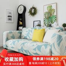 沙发套wa0能套弹力la四季通用布罩笠子皮沙发布组合简约现代