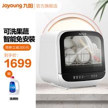 【可洗wa蔬】Joylag/九阳 X6家用全自动(小)型台式免安装