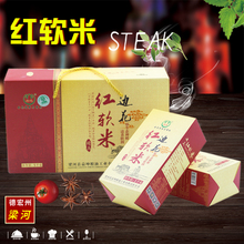 云南德宏傣族红软米10斤