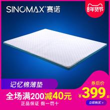sinwamax赛诺la褥多彩慢回弹记忆棉床垫子榻榻米床褥1.5米1.8m